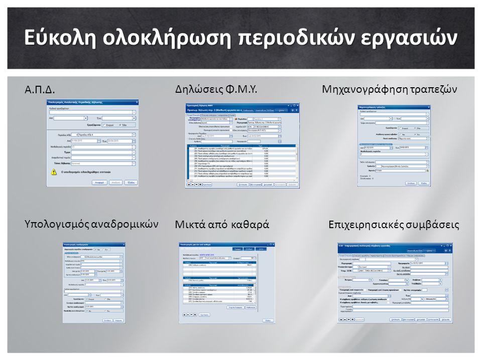 Εύκολη ολοκλήρωση περιοδικών εργασιών Α.Π.Δ. Δηλώσεις Φ.Μ.Υ. Μηχανογράφηση τραπεζών Υπολογισμός αναδρομικών Μικτά από καθαρά Επιχειρησιακές συμβάσεις