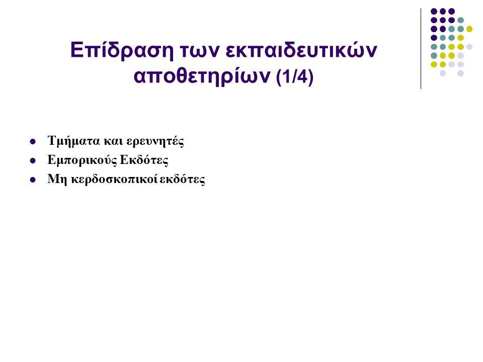 Επίδραση των εκπαιδευτικών αποθετηρίων (1/4) Τμήματα και ερευνητές Εμπορικούς Εκδότες Μη κερδοσκοπικοί εκδότες