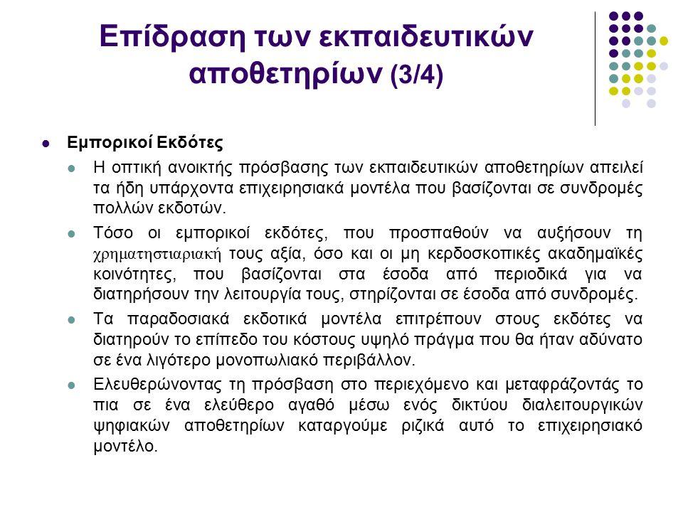 Επίδραση των εκπαιδευτικών αποθετηρίων (3/4) Εμπορικοί Εκδότες Η οπτική ανοικτής πρόσβασης των εκπαιδευτικών αποθετηρίων απειλεί τα ήδη υπάρχοντα επιχ