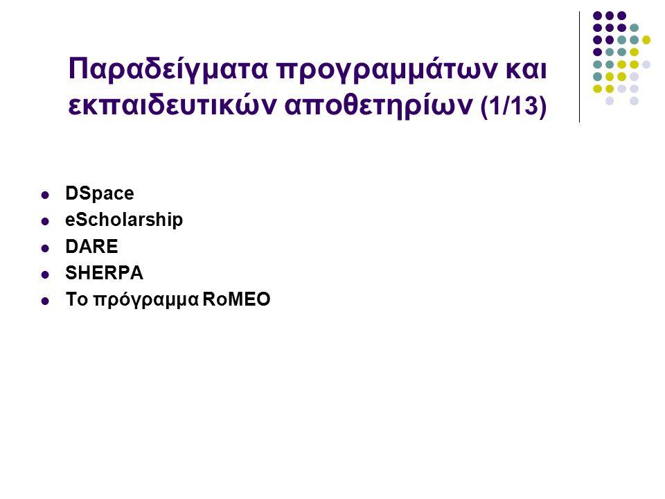 Παραδείγματα προγραμμάτων και εκπαιδευτικών αποθετηρίων (1/13) DSpace eScholarship DARE SHERPA Το πρόγραμμα RoMEO