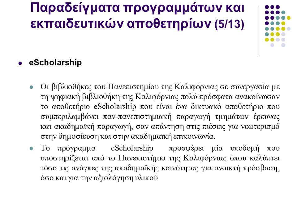 Παραδείγματα προγραμμάτων και εκπαιδευτικών αποθετηρίων (5/13) eScholarship Οι βιβλιοθήκες του Πανεπιστημίου της Καλιφόρνιας σε συνεργασία με τη ψηφια