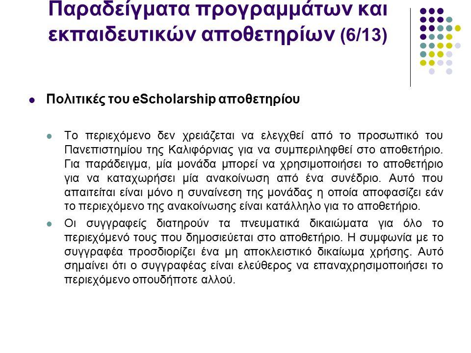Παραδείγματα προγραμμάτων και εκπαιδευτικών αποθετηρίων (6/13) Πολιτικές του eScholarship αποθετηρίου Το περιεχόμενο δεν χρειάζεται να ελεγχθεί από το προσωπικό του Πανεπιστημίου της Καλιφόρνιας για να συμπεριληφθεί στο αποθετήριο.