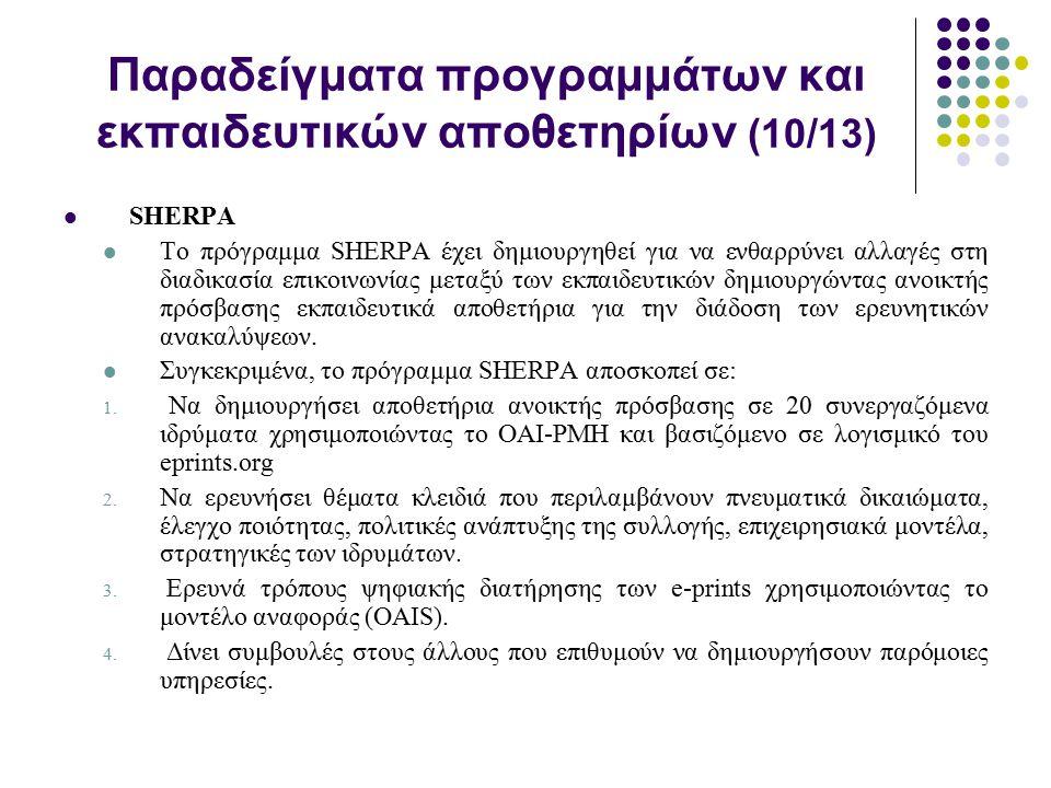 Παραδείγματα προγραμμάτων και εκπαιδευτικών αποθετηρίων (10/13) SHERPA Το πρόγραμμα SHERPA έχει δημιουργηθεί για να ενθαρρύνει αλλαγές στη διαδικασία