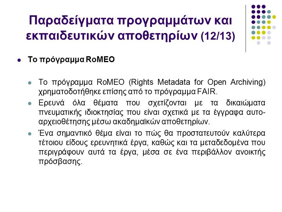 Παραδείγματα προγραμμάτων και εκπαιδευτικών αποθετηρίων (12/13) Το πρόγραμμα RoMEO Το πρόγραμμα RoMEO (Rights Metadata for Open Archiving) χρηματοδοτήθηκε επίσης από το πρόγραμμα FAIR.