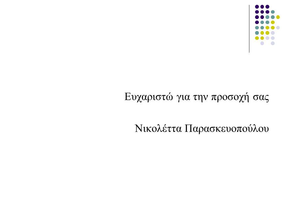 Ευχαριστώ για την προσοχή σας Νικολέττα Παρασκευοπούλου