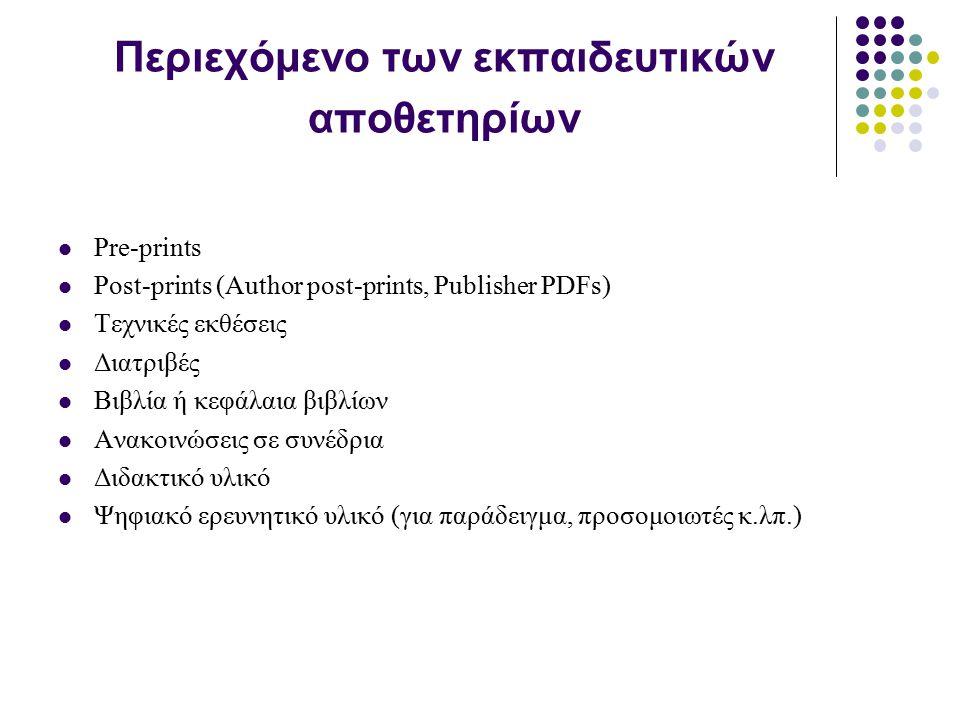 Περιεχόμενο των εκπαιδευτικών αποθετηρίων Pre-prints Post-prints (Author post-prints, Publisher PDFs) Τεχνικές εκθέσεις Διατριβές Βιβλία ή κεφάλαια βιβλίων Ανακοινώσεις σε συνέδρια Διδακτικό υλικό Ψηφιακό ερευνητικό υλικό (για παράδειγμα, προσομοιωτές κ.λπ.)