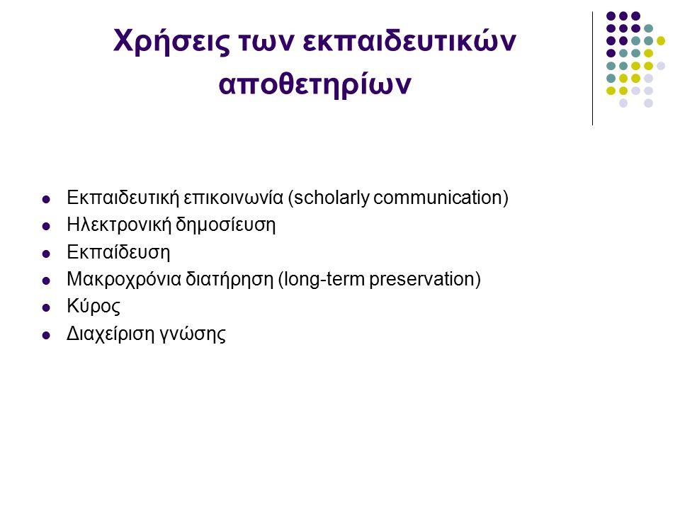 Χρήσεις των εκπαιδευτικών αποθετηρίων Εκπαιδευτική επικοινωνία (scholarly communication) Ηλεκτρονική δημοσίευση Εκπαίδευση Μακροχρόνια διατήρηση (long