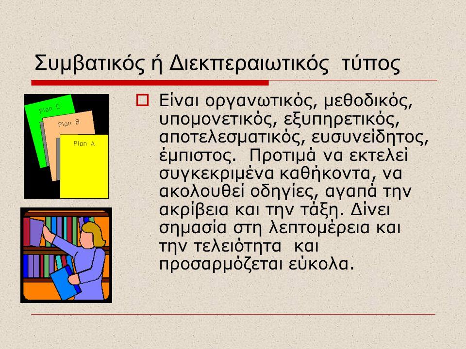 Ενδεικτικά επαγγέλματα (συμβατικού τύπου)  λογιστής, βιβλιοθηκονόμος, γραμματέας, ταχυδρόμος, ρεσεψιονίστ, υπάλληλος γραφείου, σερβιτόρος, φοροτεχνικός, αποθηκάριος, τραπεζικός υπάλληλος, ταμίας, ταχυδρόμος κ.ά.