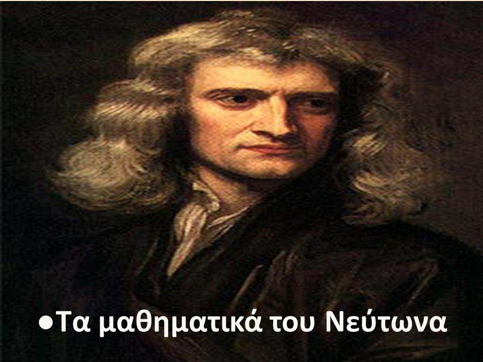 Ισαάκ Νεύτων (1643-1727) Ο Σερ Ισαάκ Νεύτων ήταν Άγγλος Φυσικός, Μαθηματικός, Αστρονόμος, Φιλόσοφος, Αλχημιστής και Θεολόγος.