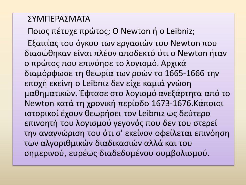 ΣΥΜΠΕΡΑΣΜΑΤΑ Ποιος πέτυχε πρώτος; Ο Newton ή ο Leibniz; Εξαιτίας του όγκου των εργασιών του Newton που διασώθηκαν είναι πλέον αποδεκτό ότι ο Newton ήτ