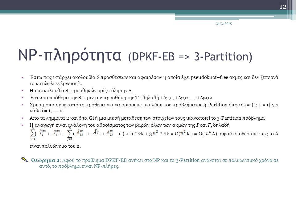 NP-πληρότητα (DPKF-EB => 3-Partition) Έστω πως υπάρχει ακολουθία S προσθέσεων και αφαιρέσων η οποία έχει pseudoknot–free ακμές και δεν ξεπερνά το κατώ