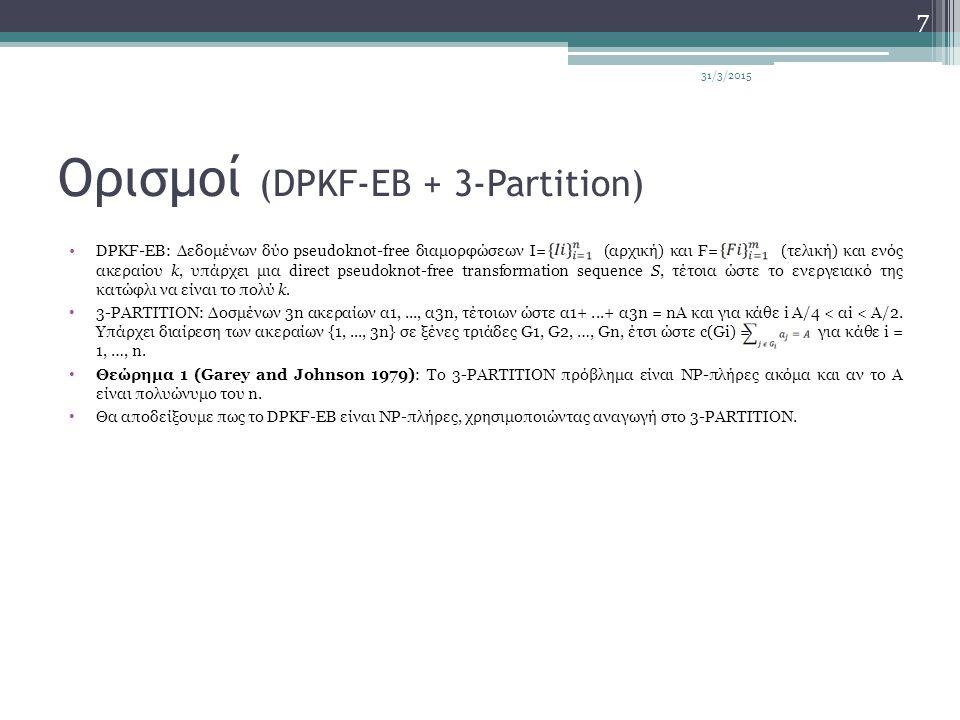 Ορισμοί (DPKF-EB + 3-Partition) DPKF-EB: Δεδομένων δύο pseudoknot-free διαμορφώσεων Ι= (αρχική) και F= (τελική) και ενός ακεραίου k, υπάρχει μια direct pseudoknot-free transformation sequence S, τέτοια ώστε το ενεργειακό της κατώφλι να είναι το πολύ k.