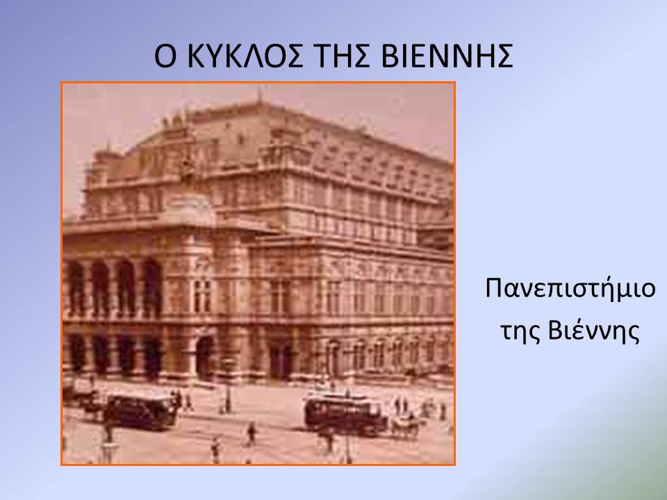 Ο ΚΥΚΛΟΣ ΤΗΣ ΒΙΕΝΝΗΣ Πανεπιστήμιο της Βιέννης