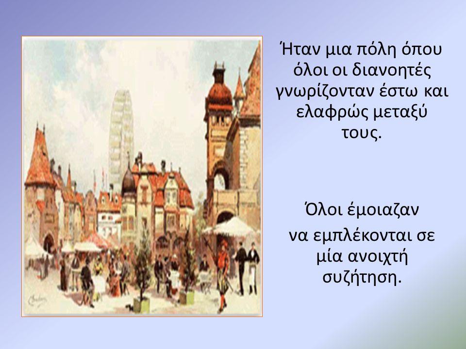 Ήταν μια πόλη όπου όλοι οι διανοητές γνωρίζονταν έστω και ελαφρώς μεταξύ τους.