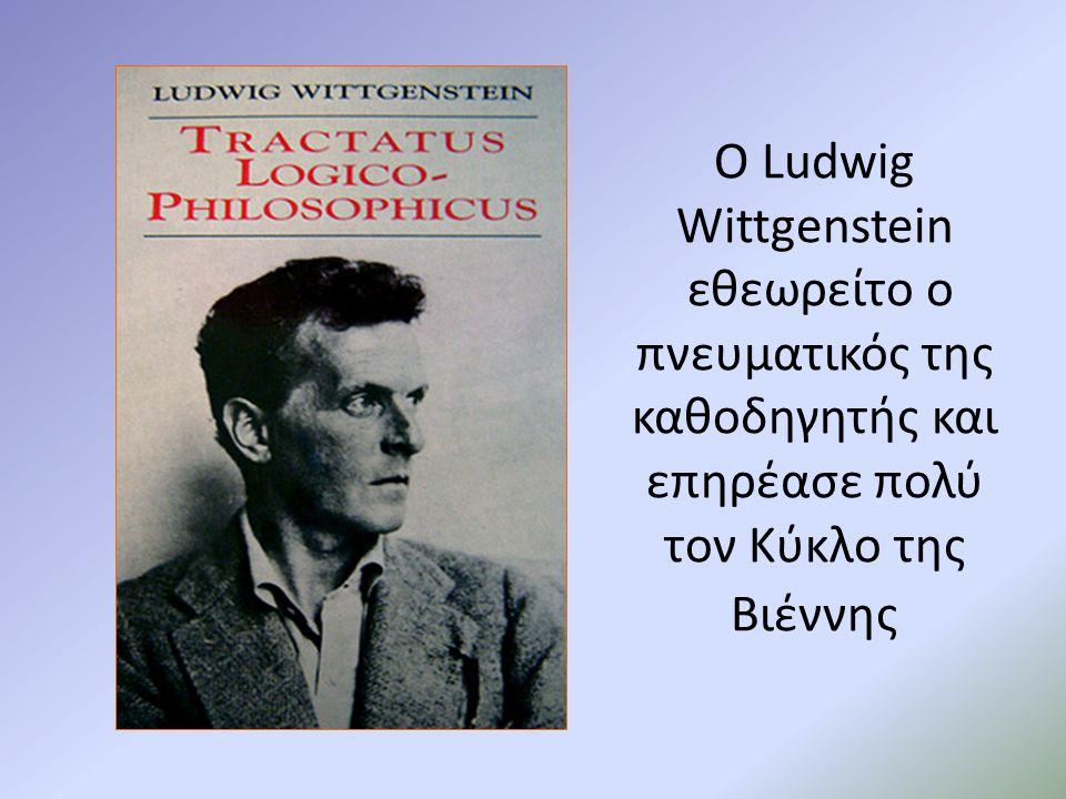 O Ludwig Wittgenstein εθεωρείτο ο πνευματικός της καθοδηγητής και επηρέασε πολύ τον Κύκλο της Βιέννης