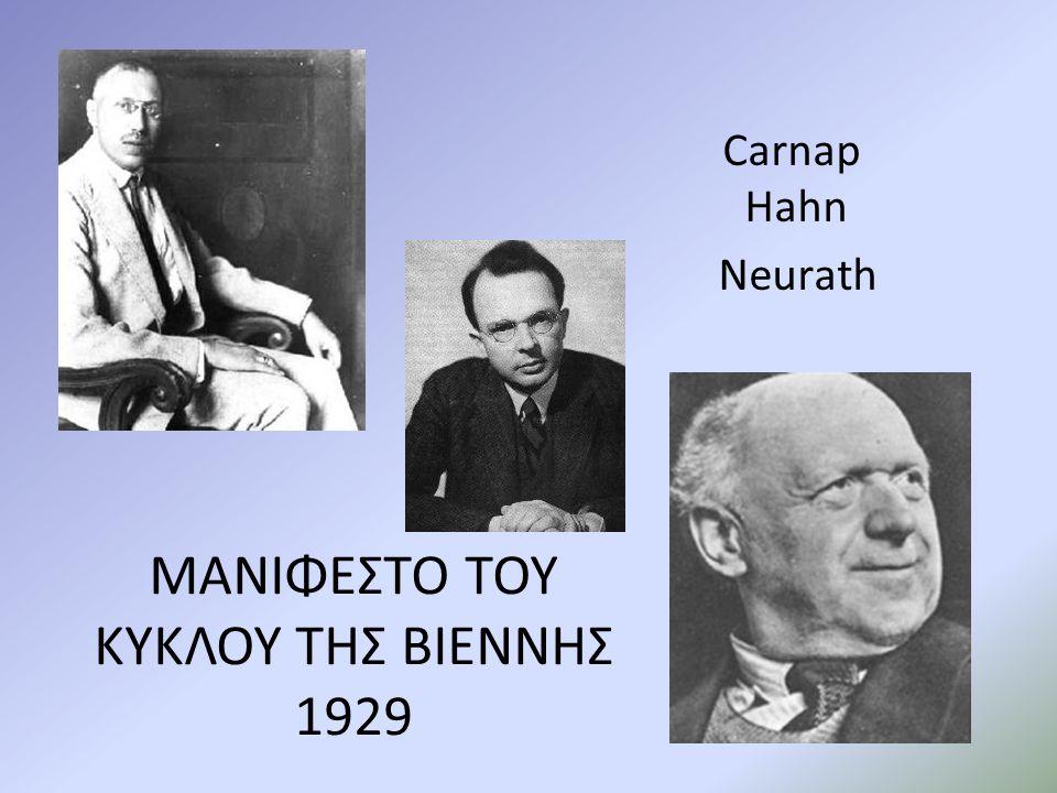 ΜΑΝΙΦΕΣΤΟ ΤΟΥ ΚΥΚΛΟΥ ΤΗΣ ΒΙΕΝΝΗΣ 1929 Carnap Hahn Neurath
