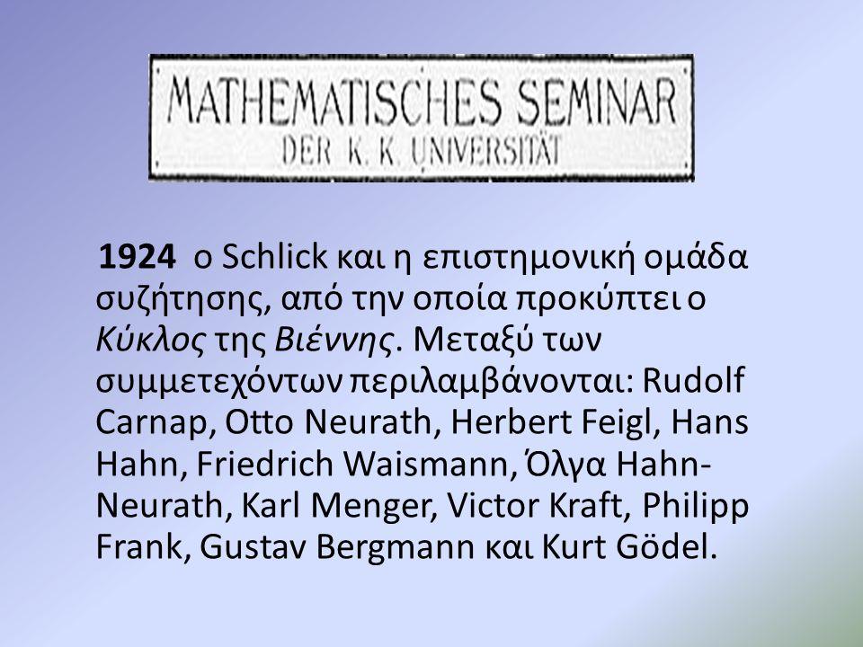 1924 ο Schlick και η επιστημονική ομάδα συζήτησης, από την οποία προκύπτει ο Κύκλος της Βιέννης. Μεταξύ των συμμετεχόντων περιλαμβάνονται: Rudolf Carn
