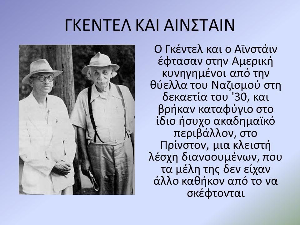 ΓΚΕΝΤΕΛ ΚΑΙ ΑΙΝΣΤΑΙΝ Ο Γκέντελ και ο Αϊνστάιν έφτασαν στην Αμερική κυνηγημένοι από την θύελλα του Ναζισμού στη δεκαετία του '30, και βρήκαν καταφύγιο