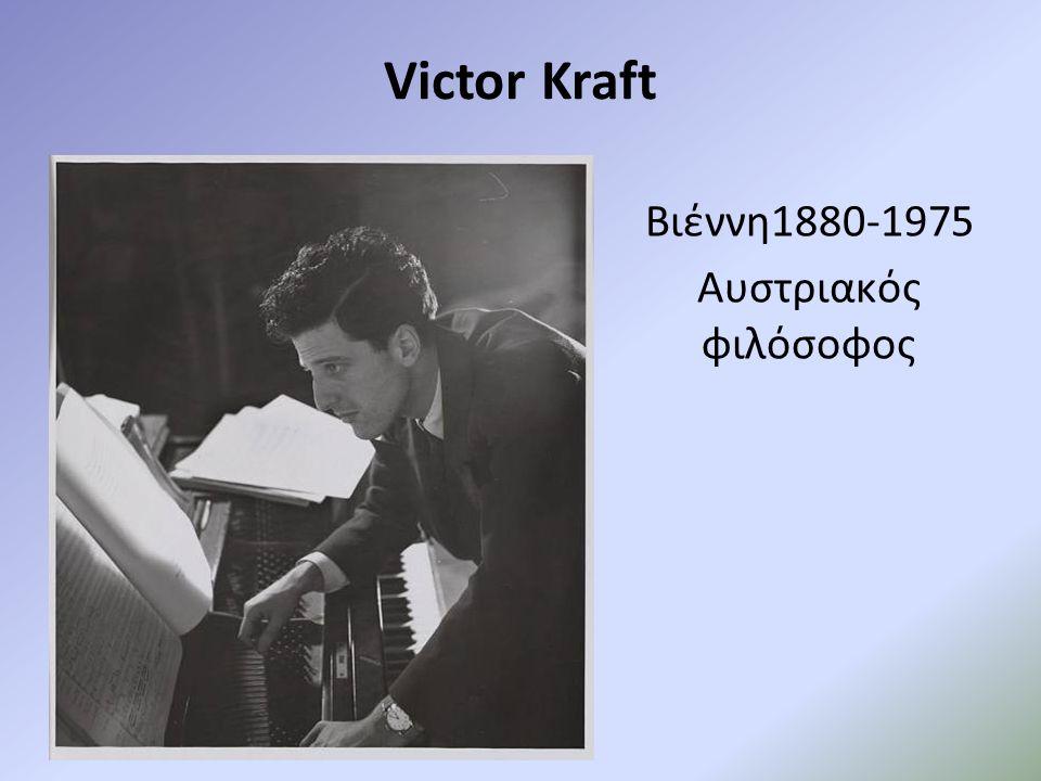 Victor Kraft Βιέννη1880-1975 Αυστριακός φιλόσοφος