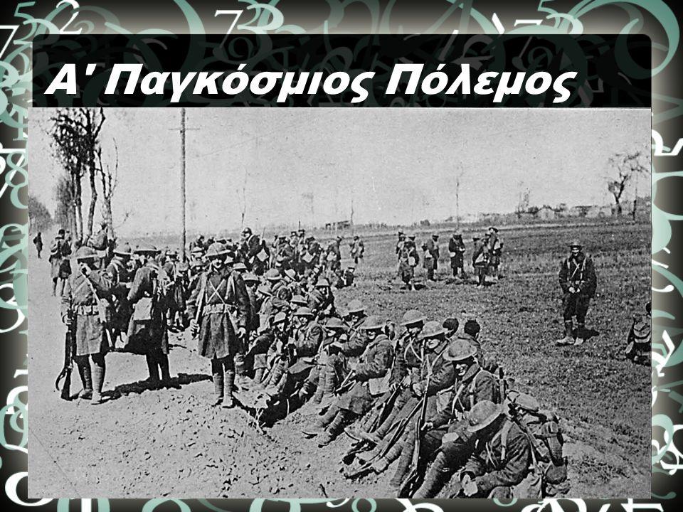Α Παγκόσμιος Πόλεμος