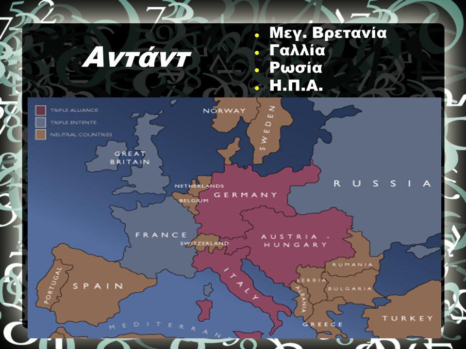 Αντάντ Μεγ. Βρετανία Γαλλία Ρωσία Η.Π.Α.