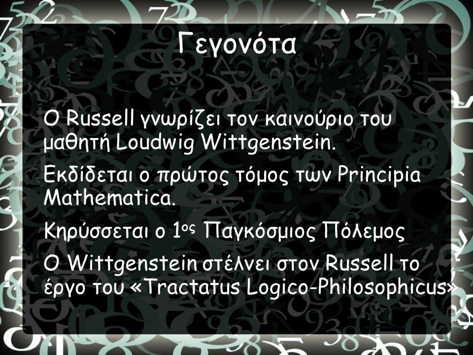 Γεγονότα Ο Russell γνωρίζει τον καινούριο του μαθητή Loudwig Wittgenstein. Εκδίδεται ο πρώτος τόμος των Principia Mathematica. Κηρύσσεται ο 1 ος Παγκό