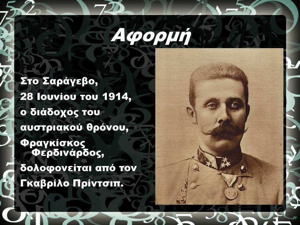Αφορμή Στο Σαράγεβο, 28 Ιουνίου του 1914, ο διάδοχος του αυστριακού θρόνου, Φραγκίσκος Φερδινάρδος, δολοφονείται από τον Γκαβρίλο Πρίντσιπ.