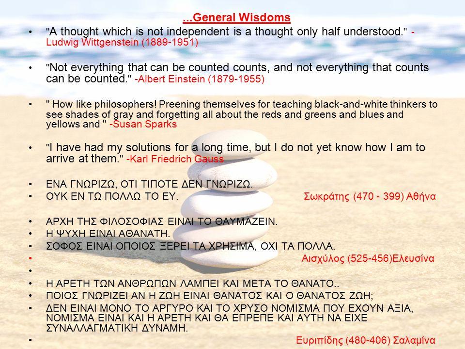 ...General Wisdoms
