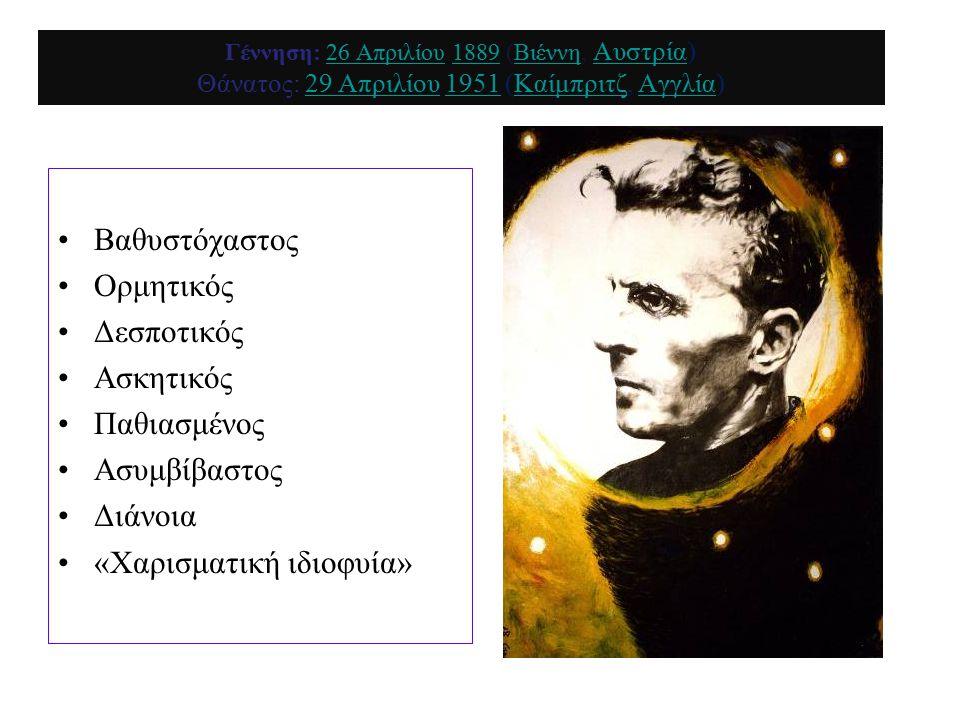 Γέννηση: 26 Απριλίου 1889 (Βιέννη, Αυστρία) Θάνατος: 29 Απριλίου 1951 (Καίμπριτζ, Αγγλία)26 Απριλίου1889Βιέννη Αυστρία29 Απριλίου1951ΚαίμπριτζΑγγλία Βαθυστόχαστος Ορμητικός Δεσποτικός Ασκητικός Παθιασμένος Ασυμβίβαστος Διάνοια «Χαρισματική ιδιοφυία»