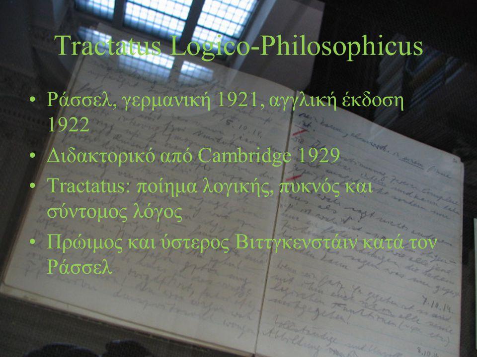 Tractatus Logico-Philosophicus Ράσσελ, γερμανική 1921, αγγλική έκδοση 1922 Διδακτορικό από Cambridge 1929 Tractatus: ποίημα λογικής, πυκνός και σύντομος λόγος Πρώιμος και ύστερος Βιττγκενστάιν κατά τον Ράσσελ