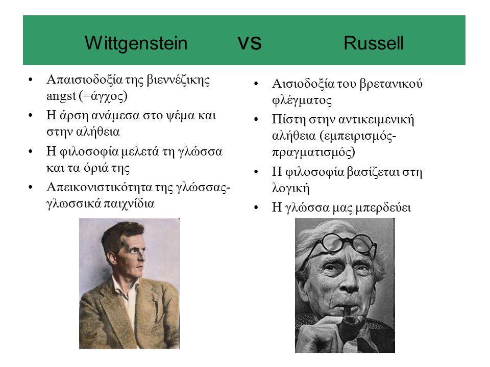 Wittgenstein vs Russell Απαισιοδοξία της βιεννέζικης angst (=άγχος) Η άρση ανάμεσα στο ψέμα και στην αλήθεια Η φιλοσοφία μελετά τη γλώσσα και τα όριά