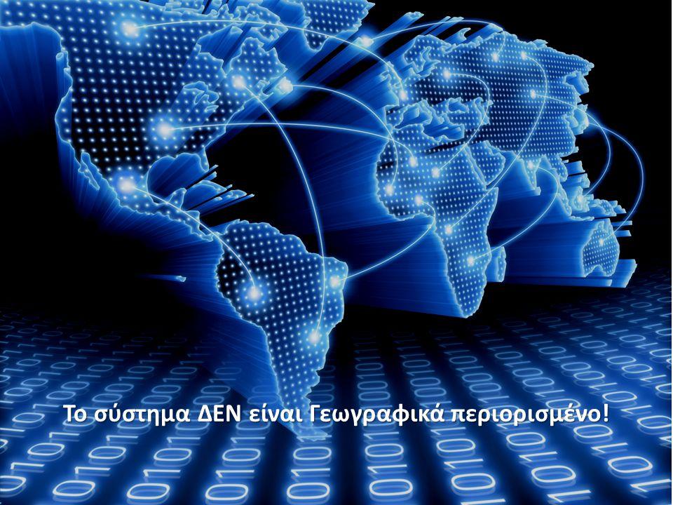 Εικονα jump all over the World Ripple Το σύστημα ΔΕΝ είναι Γεωγραφικά περιορισμένο!
