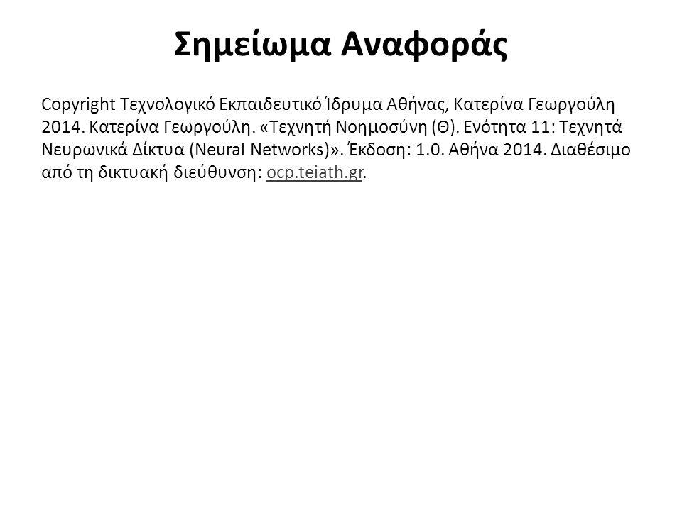 Σημείωμα Αναφοράς Copyright Τεχνολογικό Εκπαιδευτικό Ίδρυμα Αθήνας, Κατερίνα Γεωργούλη 2014. Κατερίνα Γεωργούλη. «Τεχνητή Νοημοσύνη (Θ). Ενότητα 11: Τ