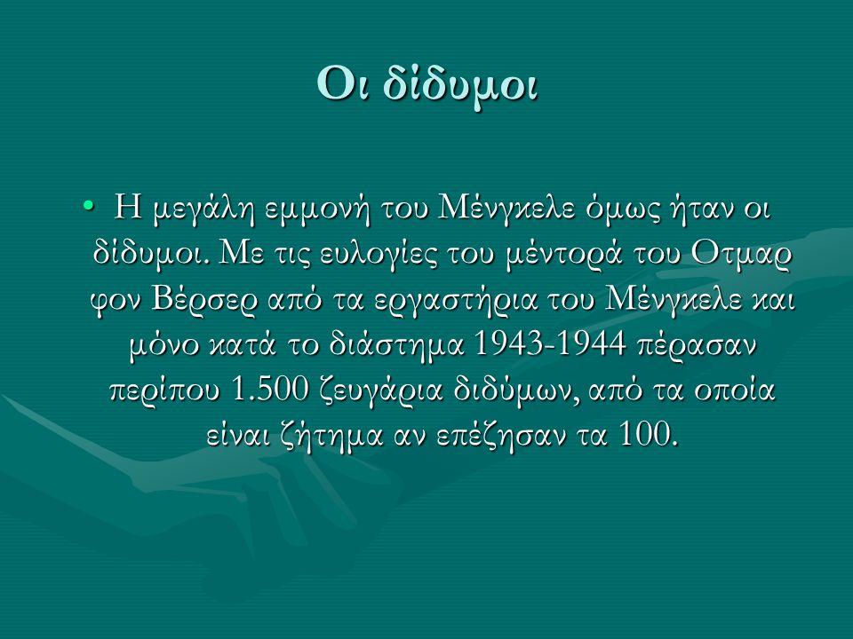 Οι δίδυμοι Η μεγάλη εμμονή του Μένγκελε όμως ήταν οι δίδυμοι. Με τις ευλογίες του μέντορά του Οτμαρ φον Βέρσερ από τα εργαστήρια του Μένγκελε και μόνο