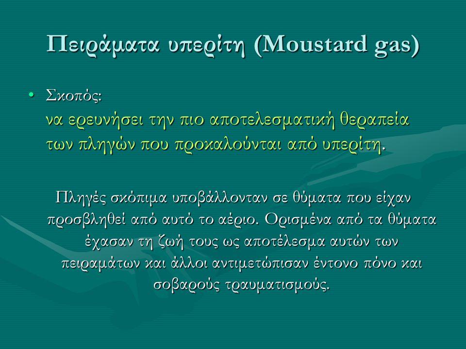 Πειράματα υπερίτη (Moustard gas) Σκοπός: να ερευνήσει την πιο αποτελεσματική θεραπεία των πληγών που προκαλούνται από υπερίτη.Σκοπός: να ερευνήσει την