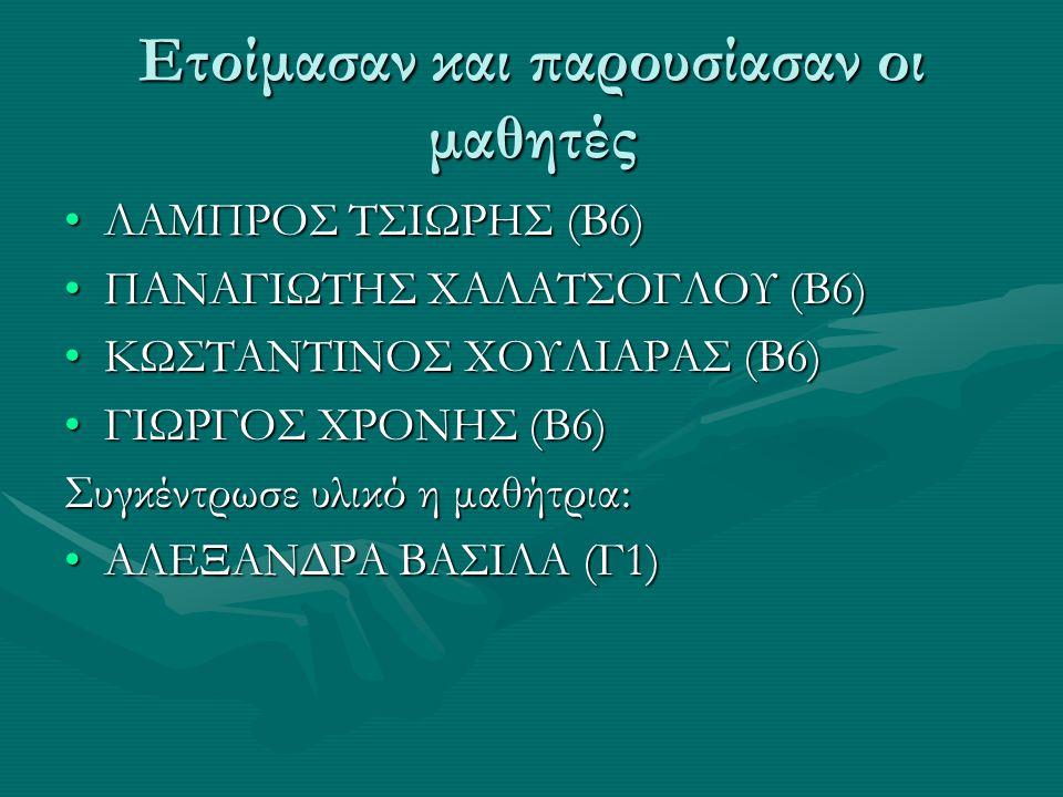 Ετοίμασαν και παρουσίασαν οι μαθητές ΛΑΜΠΡΟΣ ΤΣΙΩΡΗΣ (Β6)ΛΑΜΠΡΟΣ ΤΣΙΩΡΗΣ (Β6) ΠΑΝΑΓΙΩΤΗΣ ΧΑΛΑΤΣΟΓΛΟΥ (Β6)ΠΑΝΑΓΙΩΤΗΣ ΧΑΛΑΤΣΟΓΛΟΥ (Β6) ΚΩΣΤΑΝΤΙΝΟΣ ΧΟΥΛΙ