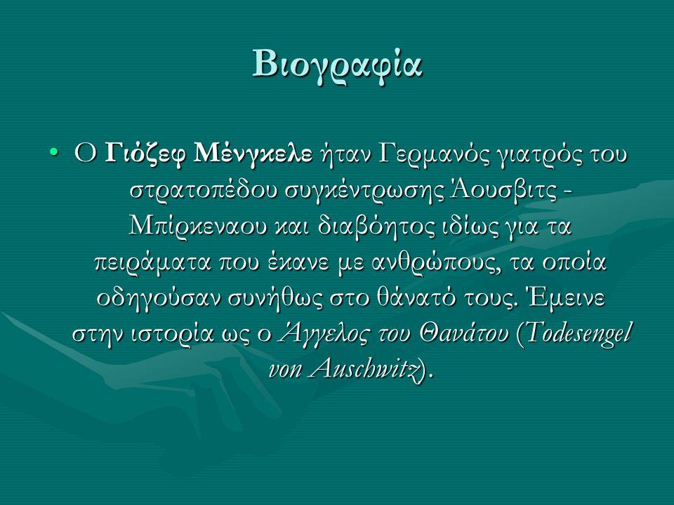 Βιογραφία Ο Γιόζεφ Μένγκελε ήταν Γερμανός γιατρός του στρατοπέδου συγκέντρωσης Άουσβιτς - Μπίρκεναου και διαβόητος ιδίως για τα πειράματα που έκανε με
