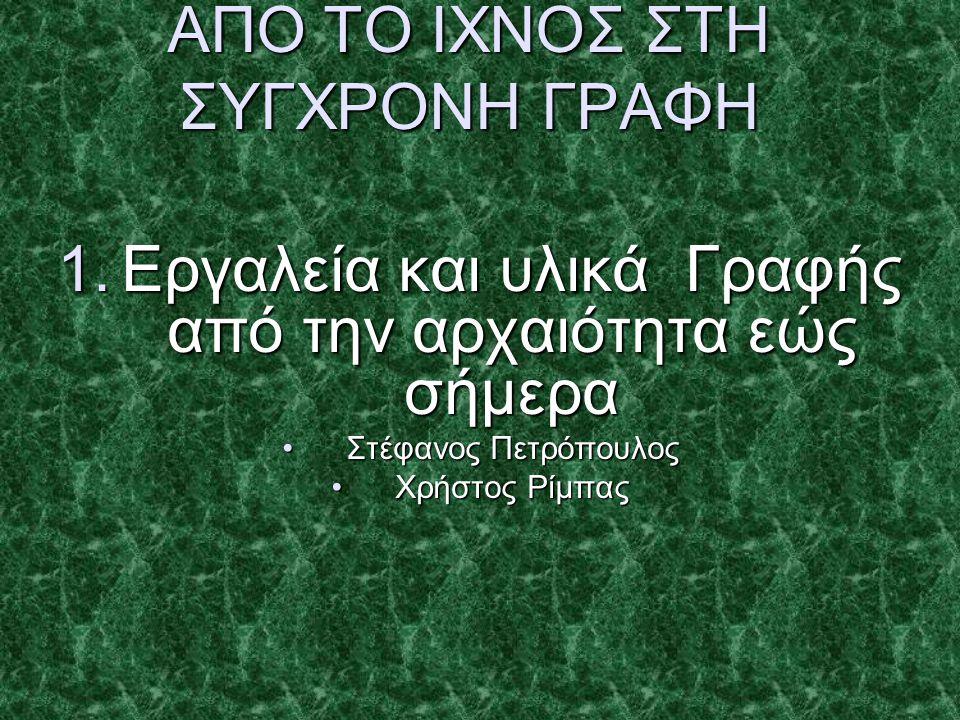 Παραγωγή Γραφικής ύλης Παπύρου Έπαιρναν την ψίχα του κατώτερου τμήματος του στελέχους του φυτού, ενώ ήταν ακόμη φρέσκο.
