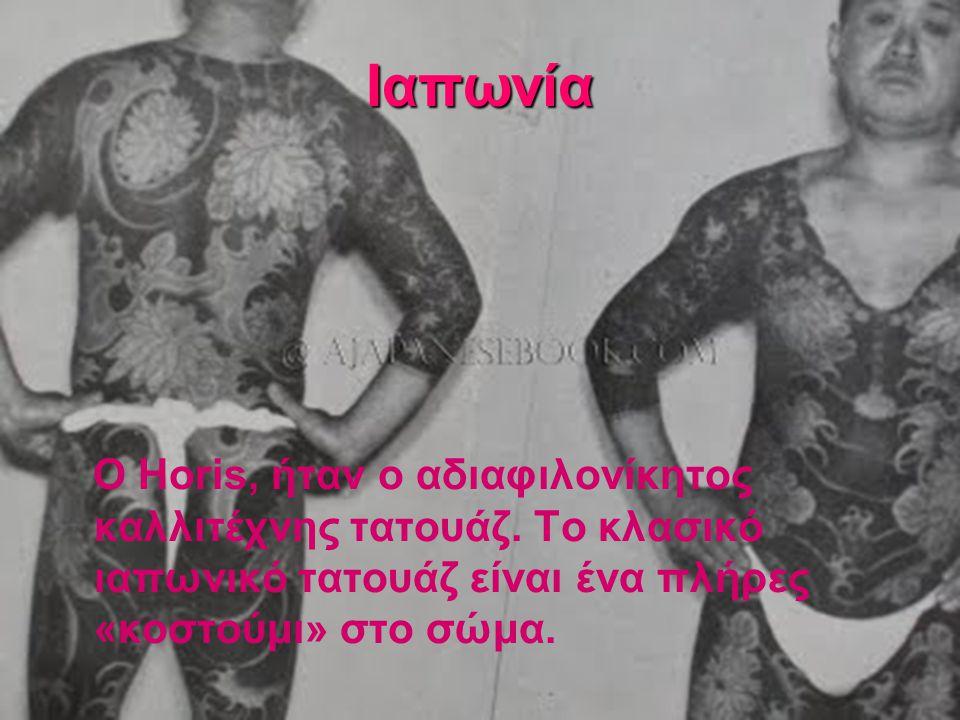 Ιαπωνία Ο Horis, ήταν ο αδιαφιλονίκητος καλλιτέχνης τατουάζ. Το κλασικό ιαπωνικό τατουάζ είναι ένα πλήρες «κοστούμι» στο σώμα.