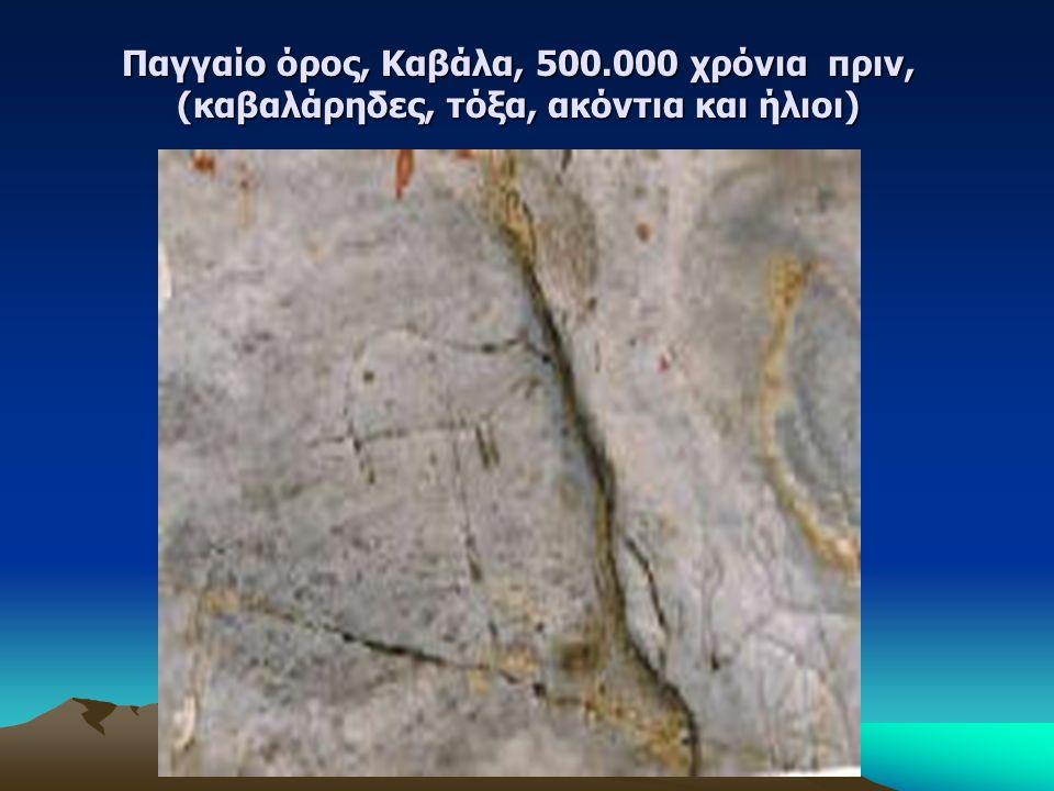 Παγγαίο όρος, Καβάλα, 500.000 χρόνια πριν, (καβαλάρηδες, τόξα, ακόντια και ήλιοι)