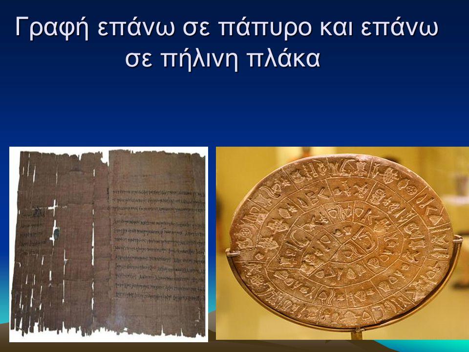 Γραφή επάνω σε πάπυρο και επάνω σε πήλινη πλάκα Γραφή επάνω σε πάπυρο και επάνω σε πήλινη πλάκα