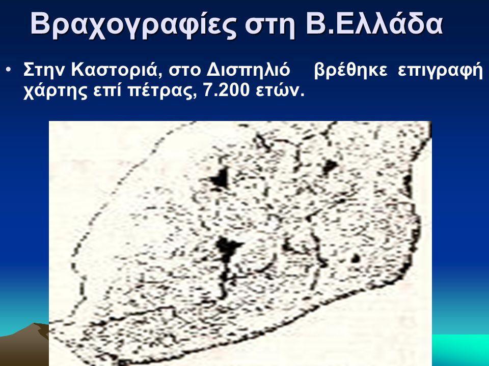 Βραχογραφίες στη Β.Ελλάδα Βραχογραφίες στη Β.Ελλάδα Στην Καστοριά, στο Δισπηλιό βρέθηκε επιγραφή - χάρτης επί πέτρας, 7.200 ετών.