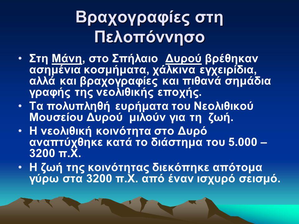 Βραχογραφίες στη Πελοπόννησο Στη Μάνη, στο Σπήλαιο Δυρού βρέθηκαν ασημένια κοσμήματα, χάλκινα εγχειρίδια, αλλά και βραχογραφίες και πιθανά σημάδια γρα