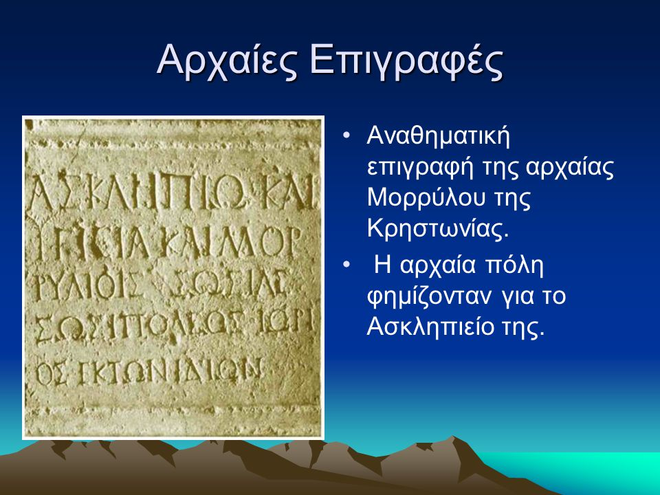 Αρχαίες Επιγραφές Αναθηματική επιγραφή της αρχαίας Μορρύλου της Κρηστωνίας. Η αρχαία πόλη φημίζονταν για το Ασκληπιείο της.