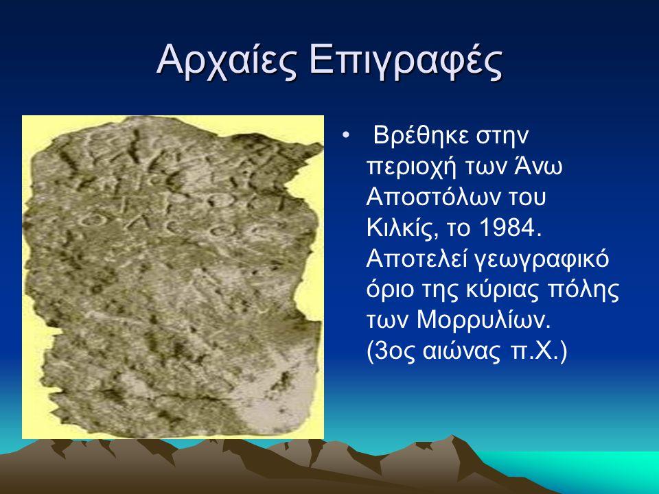 Αρχαίες Επιγραφές Bρέθηκε στην περιοχή των Άνω Αποστόλων του Κιλκίς, το 1984. Αποτελεί γεωγραφικό όριο της κύριας πόλης των Μορρυλίων. (3ος αιώνας π.Χ