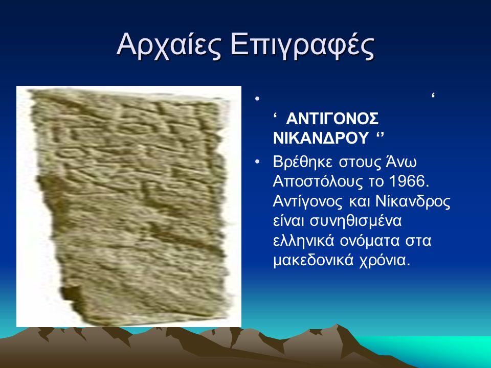 Αρχαίες Επιγραφές ' ' ΑΝΤΙΓΟΝΟΣ ΝΙΚΑΝΔΡΟΥ '' Βρέθηκε στους Άνω Αποστόλους το 1966.