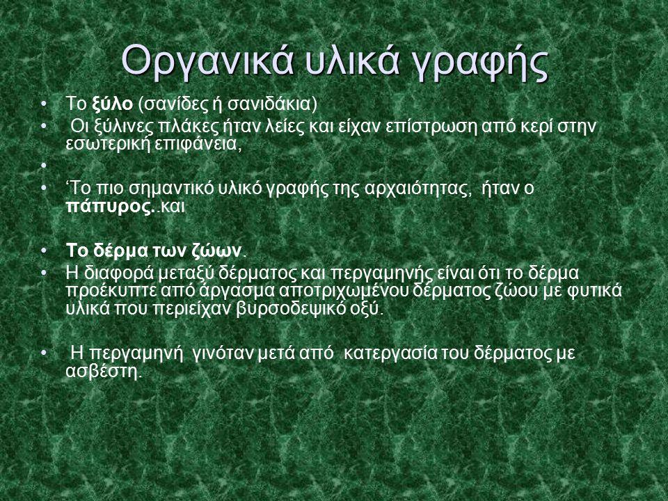 Όστρακα Ψημένα κομμάτια από αγγεία (όστρακα) χρησιμοποιούσαν οι αθηναίοι για τον οστρακισμό η εξοστρακισμό.