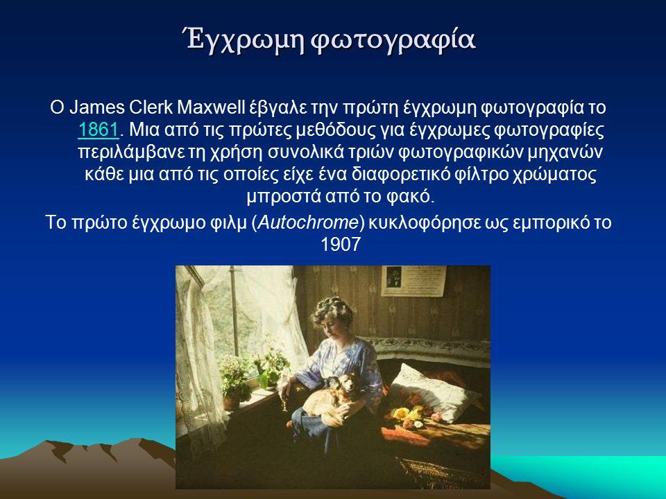 Έγχρωμη φωτογραφία Ο James Clerk Maxwell έβγαλε την πρώτη έγχρωμη φωτογραφία το 1861. Μια από τις πρώτες μεθόδους για έγχρωμες φωτογραφίες περιλάμβανε