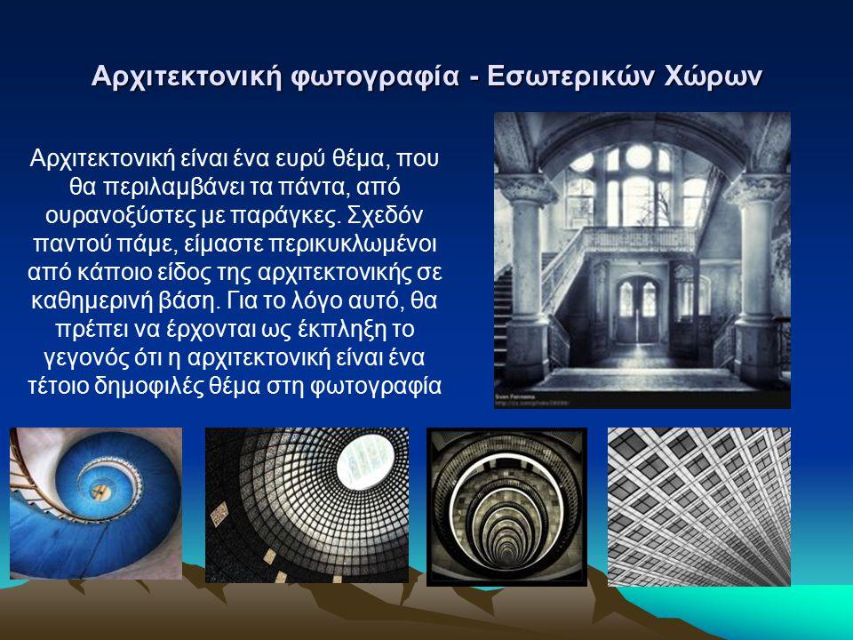 Αρχιτεκτονική φωτογραφία - Εσωτερικών Χώρων Αρχιτεκτονική είναι ένα ευρύ θέμα, που θα περιλαμβάνει τα πάντα, από ουρανοξύστες με παράγκες. Σχεδόν παντ