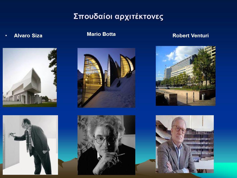 Σπουδαίοι αρχιτέκτονες Alvaro Siza Mario Botta Robert Venturi